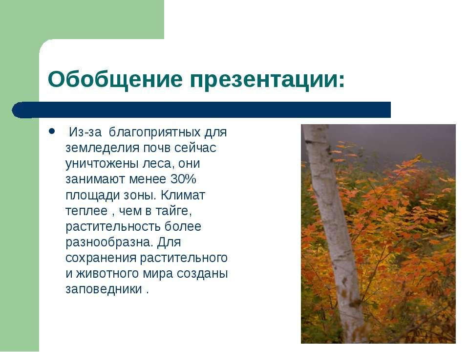 Обобщение презентации: Из-за благоприятных для земледелия почв сейчас уничтож...