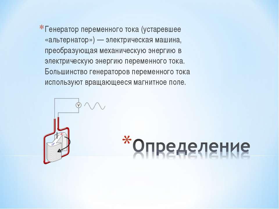 Генератор переменного тока (устаревшее «альтернатор») — электрическая машина,...