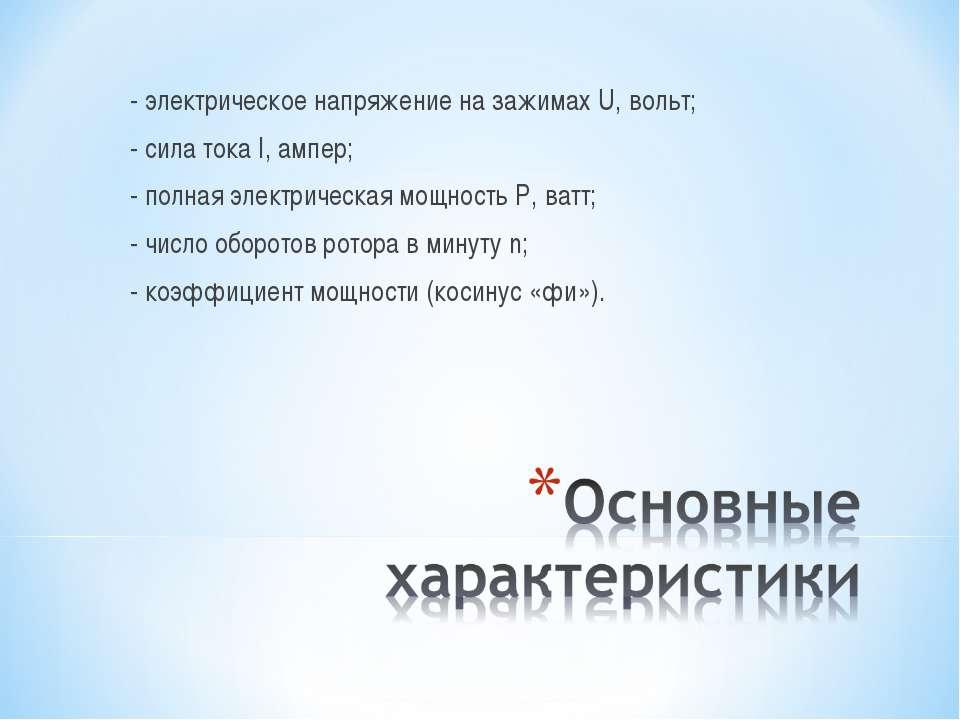 - электрическое напряжение на зажимах U, вольт; - сила тока I, ампер; - полна...