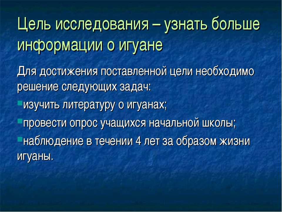Цель исследования – узнать больше информации о игуане Для достижения поставле...