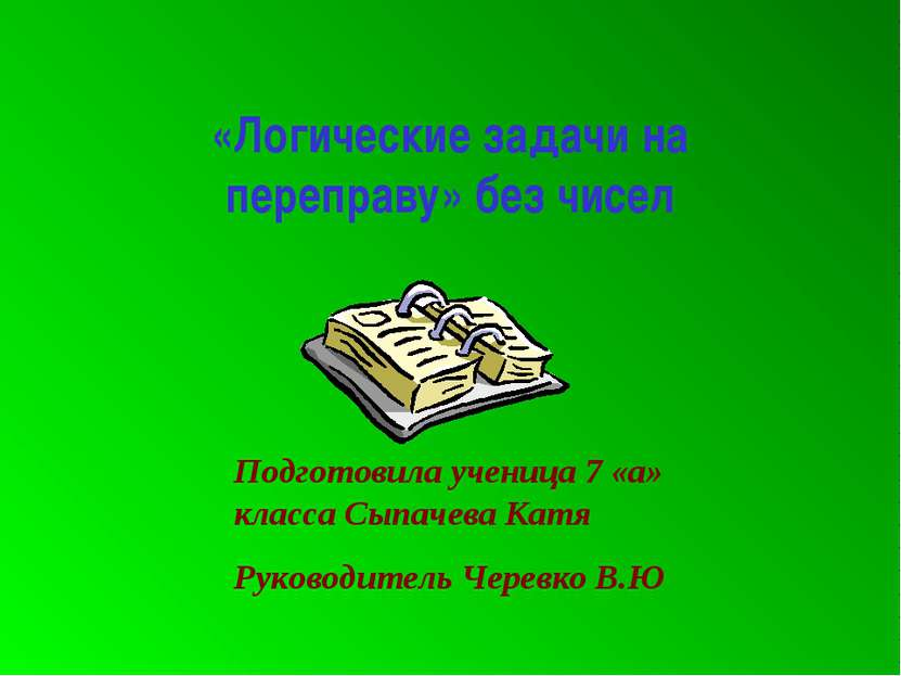 «Логические задачи на переправу» без чисел Подготовила ученица 7 «а» класса С...