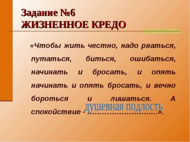 Задание №6 ЖИЗНЕННОЕ КРЕДО «Чтобы жить честно, надо рваться, путаться, биться...