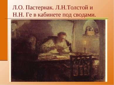 Л.О. Пастернак. Л.Н.Толстой и Н.Н. Ге в кабинете под сводами.