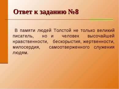 Ответ к заданию №8 В памяти людей Толстой не только великий писатель, но и че...