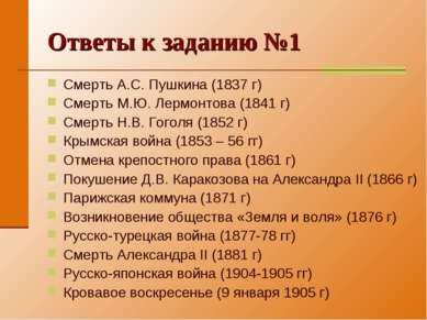 Ответы к заданию №1 Смерть А.С. Пушкина (1837 г) Смерть М.Ю. Лермонтова (1841...