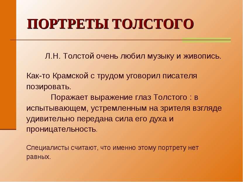 ПОРТРЕТЫ ТОЛСТОГО Л.Н. Толстой очень любил музыку и живопись. Как-то Крамской...