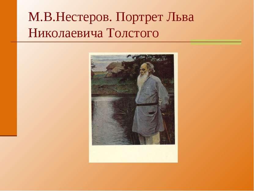 М.В.Нестеров. Портрет Льва Николаевича Толстого