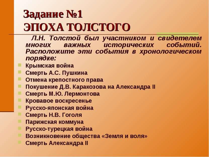 Задание №1 ЭПОХА ТОЛСТОГО Л.Н. Толстой был участником и свидетелем многих важ...