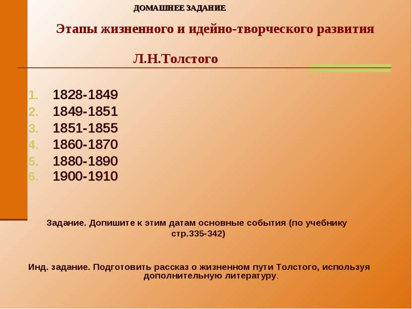 ДОМАШНЕЕ ЗАДАНИЕ Этапы жизненного и идейно-творческого развития Л.Н.Толстого ...