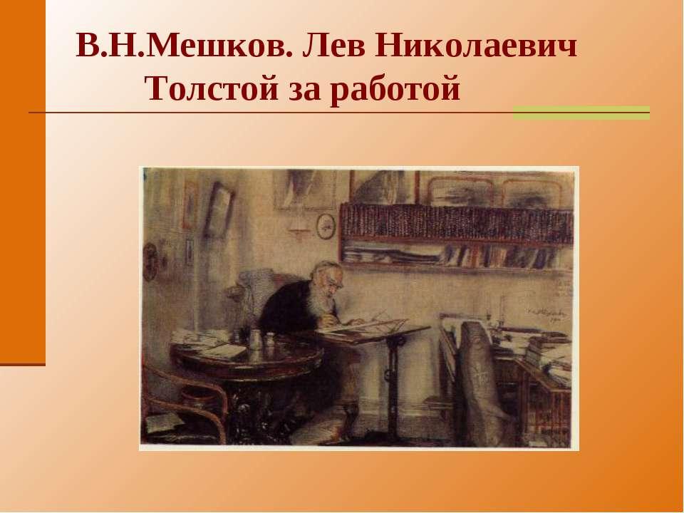 В.Н.Мешков. Лев Николаевич Толстой за работой