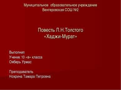 Муниципальное образовательное учреждение Венгеровская СОШ №2 Повесть Л.Н.Толс...