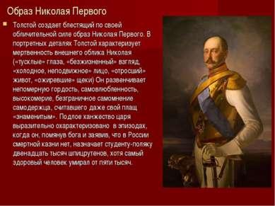 Образ Николая Первого Толстой создает блестящий по своей обличительной силе о...