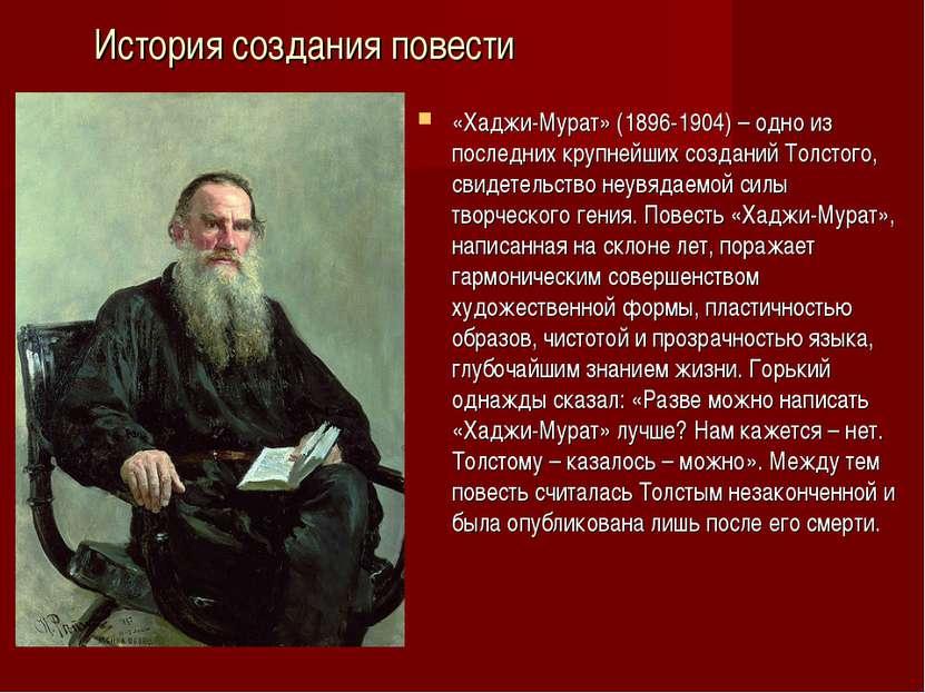 История создания повести «Хаджи-Мурат» (1896-1904) – одно из последних крупне...