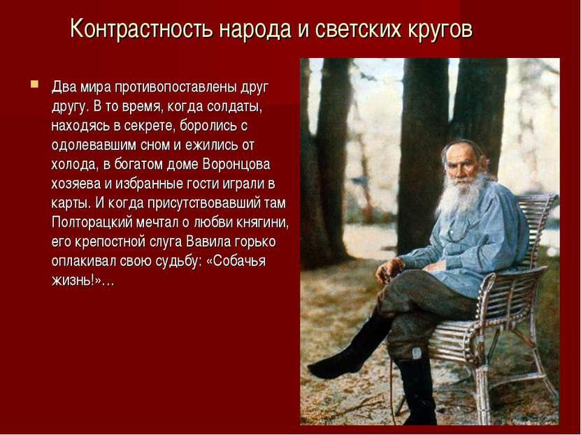 Контрастность народа и светских кругов Два мира противопоставлены друг другу....