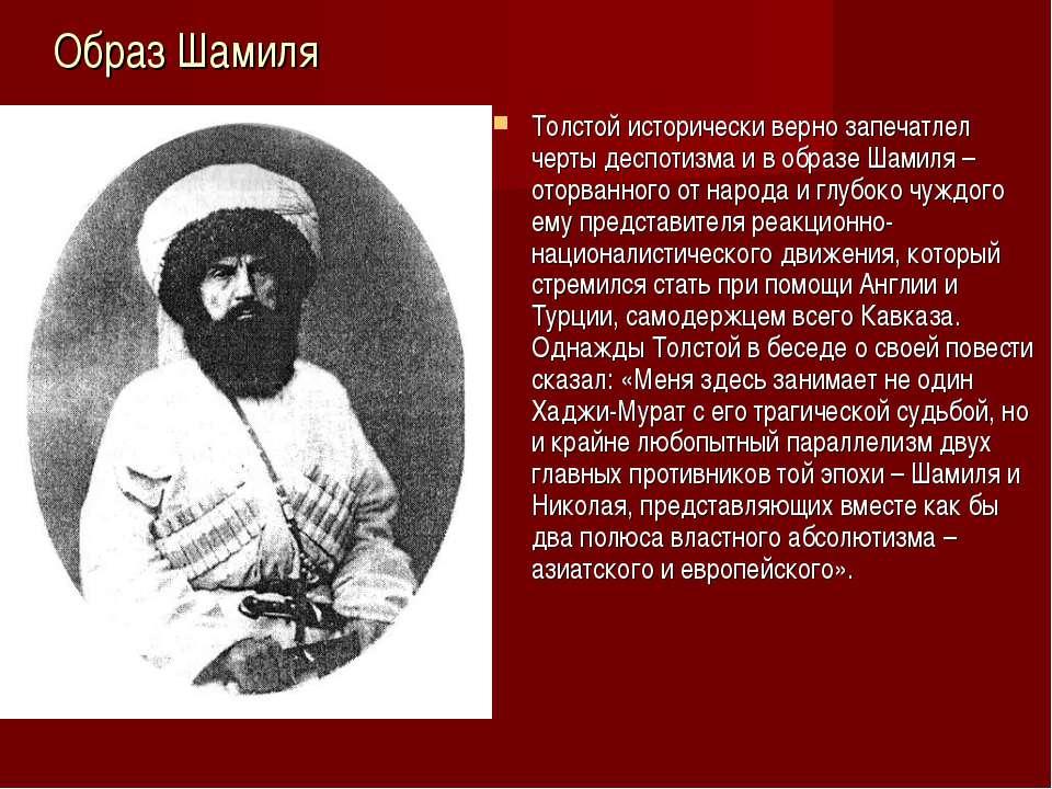 Образ Шамиля Толстой исторически верно запечатлел черты деспотизма и в образе...