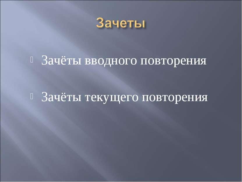 Зачёты вводного повторения Зачёты текущего повторения