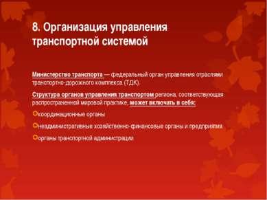 8. Организация управления транспортной системой Министерство транспорта — фед...