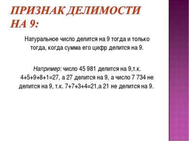 Натуральное число делится на 9 тогда и только тогда, когда сумма его цифр дел...