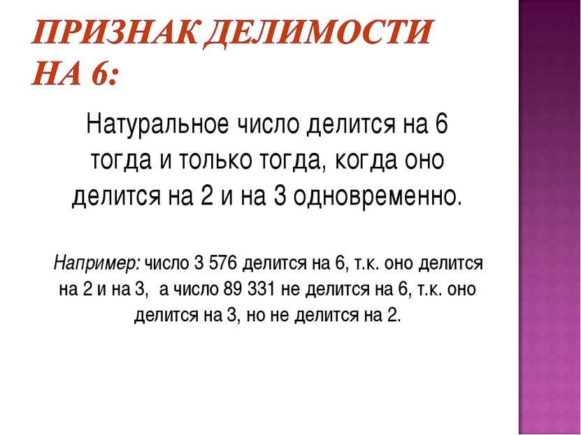 Натуральное число делится на 6 тогда и только тогда, когда оно делится на 2 и...