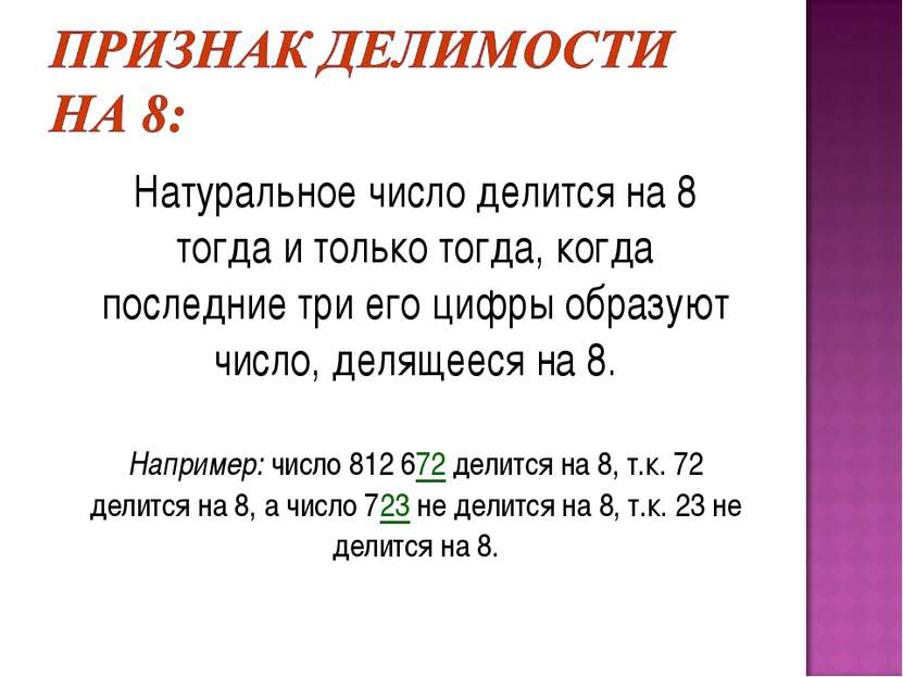 Натуральное число делится на 8 тогда и только тогда, когда последние три его ...
