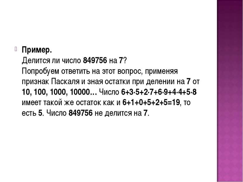 Пример. Делится ли число 849756 на 7? Попробуем ответить на этот вопрос, прим...