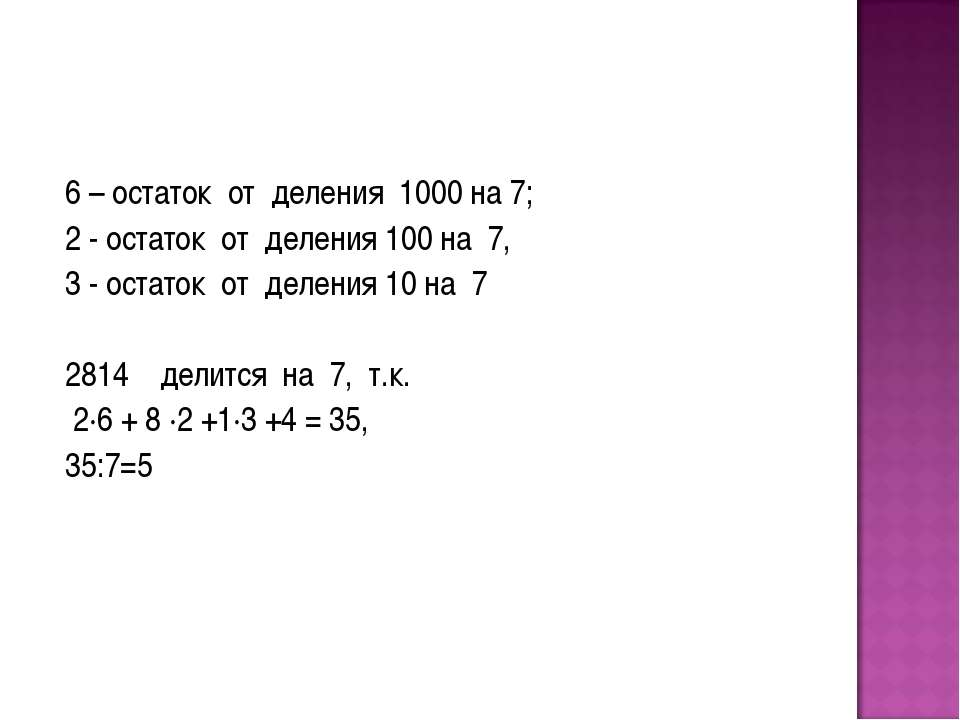 6 – остаток от деления 1000 на 7; 2 - остаток от деления 100 на 7, 3 - остато...
