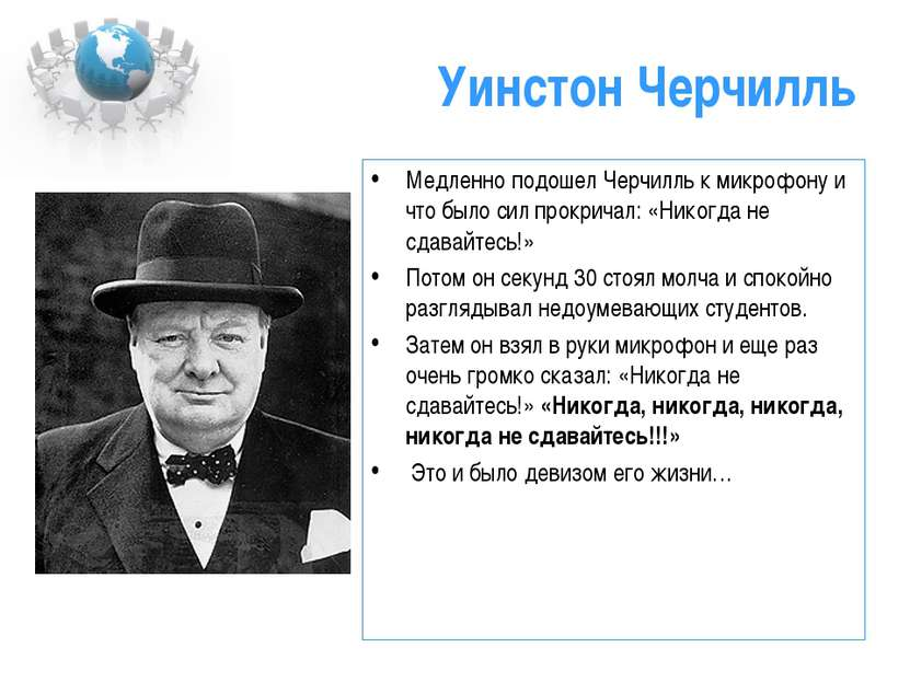 Уинстон Черчилль Медленно подошел Черчилль к микрофону и что было сил прокрич...