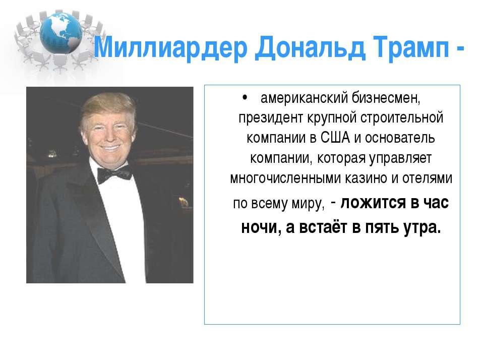 американский бизнесмен, президент крупной строительной компании в США и основ...