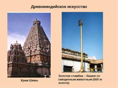 Древнеиндийское искусство Храм Шивы Золотая стамбха – башня со священным живо...