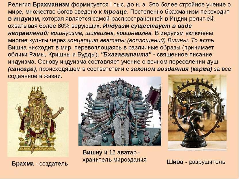 Религия Брахманизм формируется I тыс. до н. э. Это более стройное учение о ми...