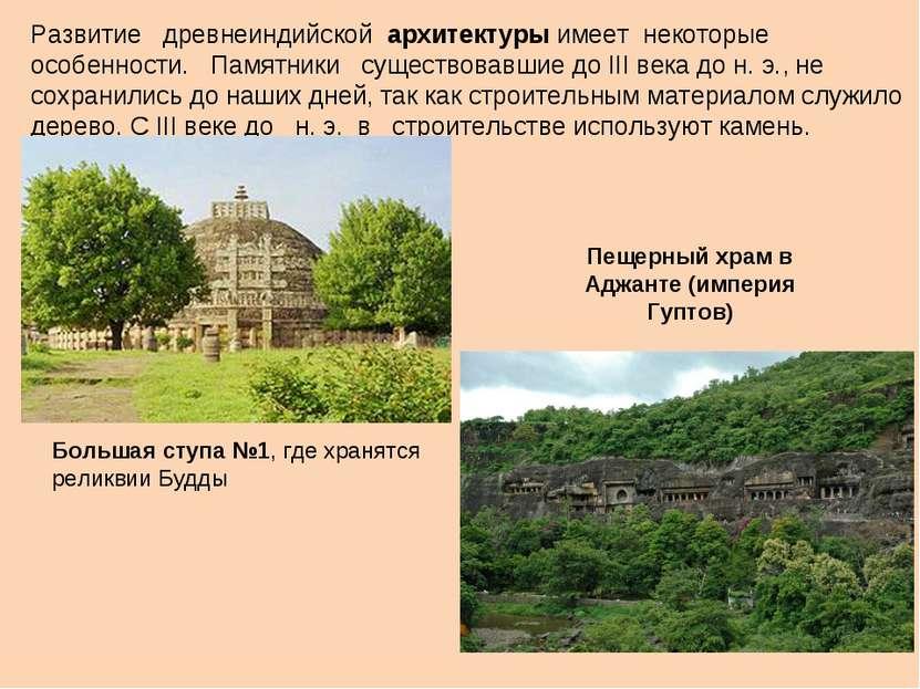 Развитие древнеиндийской архитектуры имеет некоторые особенности. Памятники с...