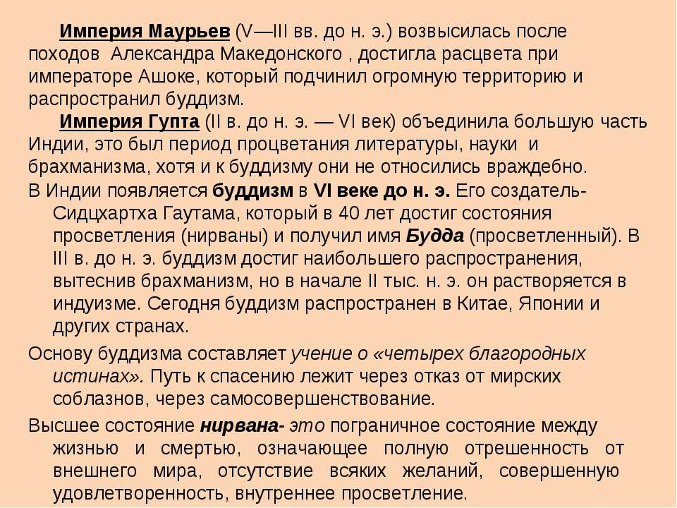 Империя Маурьев(V—IIIвв. до н.э.) возвысилась после походов Александра Мак...