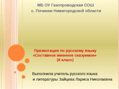 Презентация по русскому языку «Составное именное сказуемое» (8 класс) МБ ОУ Г...