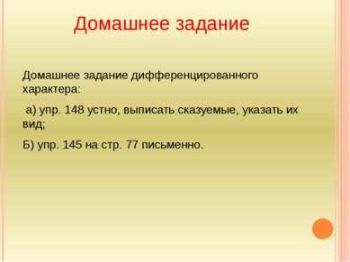 Домашнее задание Домашнее задание дифференцированного характера: а) упр. 148 ...