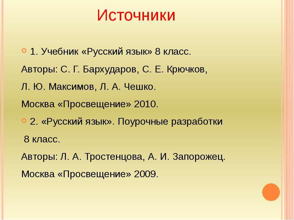 Источники 1. Учебник «Русский язык» 8 класс. Авторы: С. Г. Бархударов, С. Е. ...
