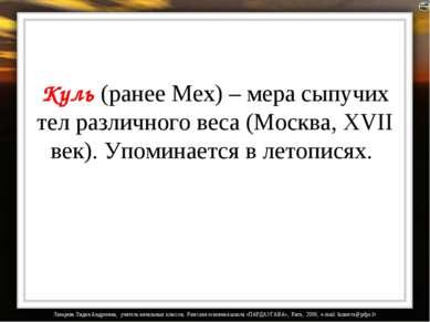 Куль (ранее Мех) – мера сыпучих тел различного веса (Москва, XVII век). Упоми...