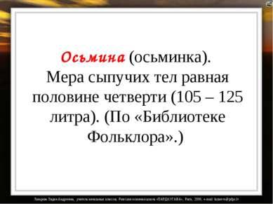 Осьмина (осьминка). Мера сыпучих тел равная половине четверти (105 – 125 литр...