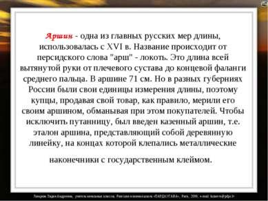 Аршин - одна из главных русских мер длины, использовалась с XVI в. Название п...
