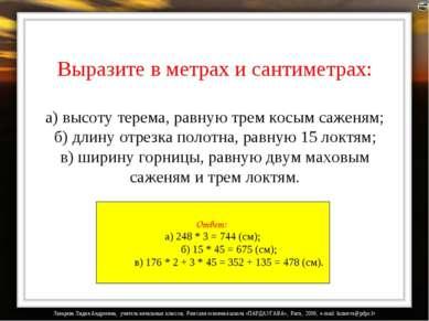 Выразите в метрах и сантиметрах: а) высоту терема, равную трем косым саженям;...