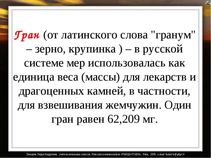 """Гран (от латинского слова """"гранум"""" – зерно, крупинка ) – в русской системе ме..."""