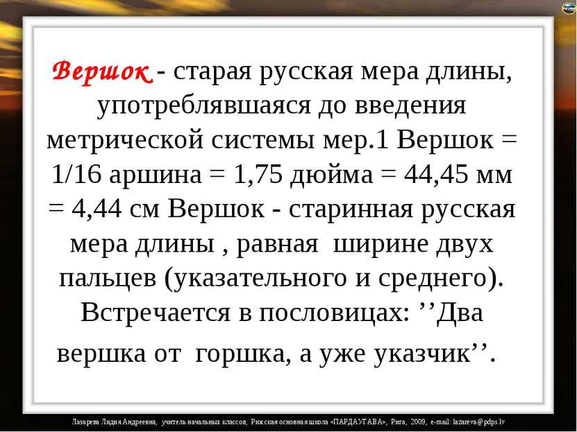 Вершок - старая русская мера длины, употреблявшаяся до введения метрической с...