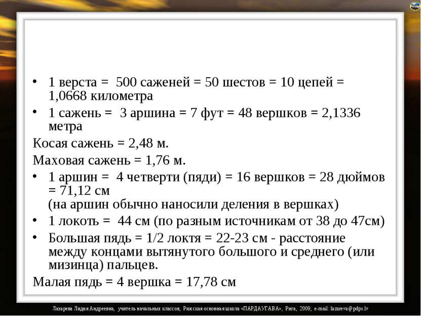 1 верста = 500 саженей = 50 шестов = 10 цепей = 1,0668 километра 1 сажень =...
