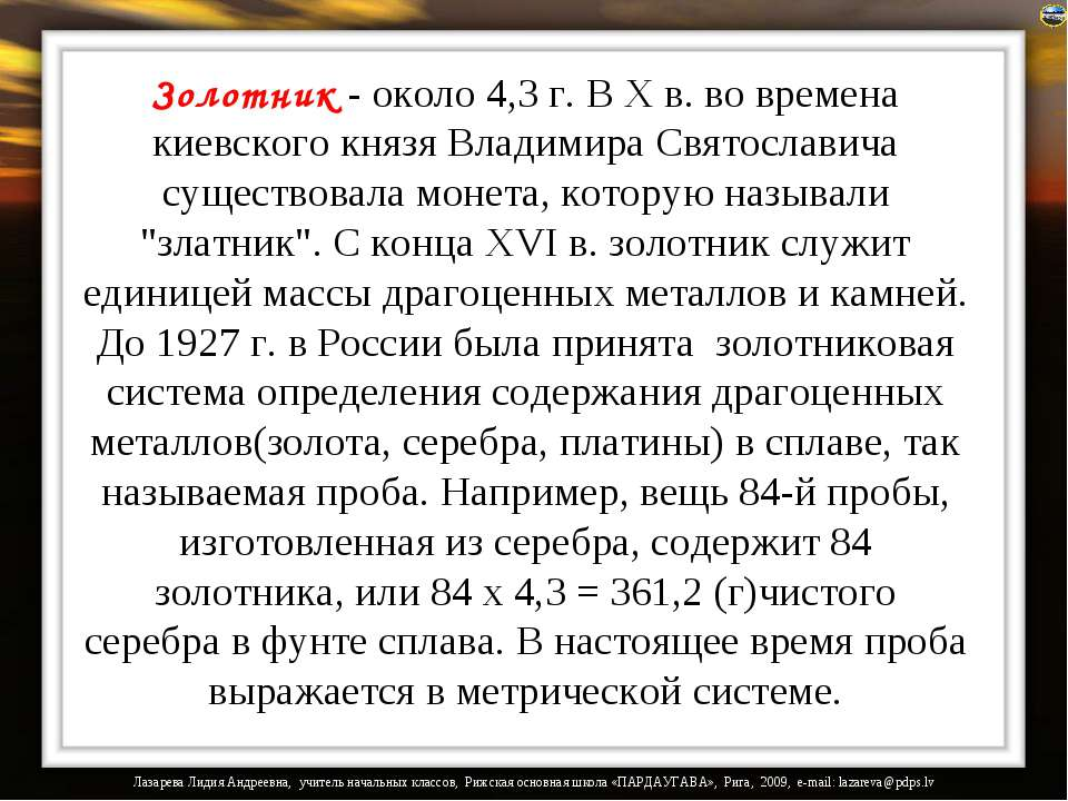 Золотник - около 4,3 г. В X в. во времена киевского князя Владимира Святослав...