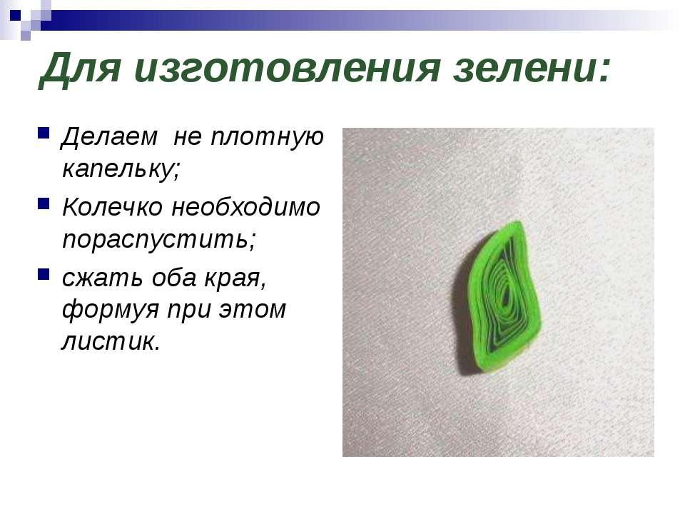Для изготовления зелени: Делаем не плотную капельку; Колечко необходимо порас...