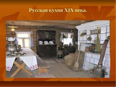 Русская кухня XIX века.