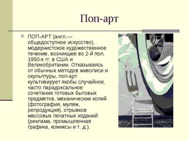 Поп-арт ПОП-АРТ (англ.— общедоступное искусство), модернистское художественно...
