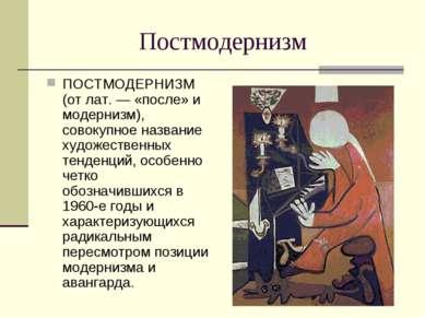 Постмодернизм ПОСТМОДЕРНИЗМ (от лат. — «после» и модернизм), совокупное назва...
