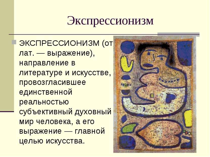Экспрессионизм ЭКСПРЕССИОНИЗМ (от лат. — выражение), направление в литературе...