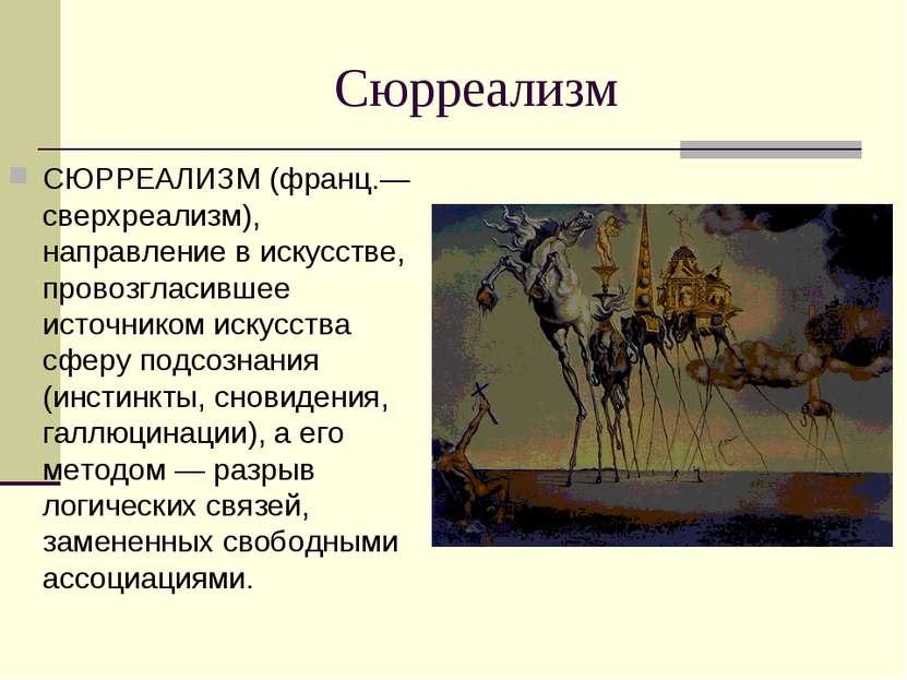 Сюрреализм СЮРРЕАЛИЗМ (франц.— сверхреализм), направление в искусстве, провоз...