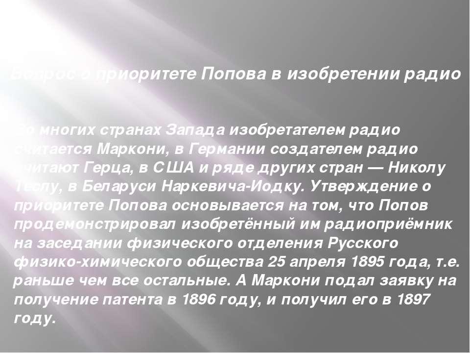 Вопрос о приоритете Попова в изобретении радио Во многих странахЗападаизобр...